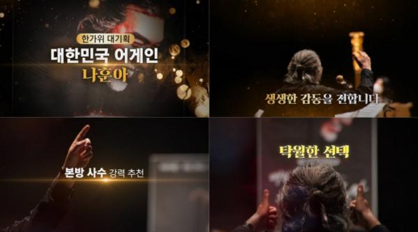 ▲나훈아쇼(사진제공=KBS2)
