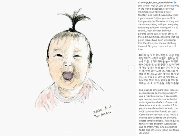 ▲안경자 씨가 작성한 글은 아들이 영어로, 딸이 포르투갈어로 번역해 3개 국어로 내보낸다.(이찬재·안경자 부부 인스타그램 캡처)