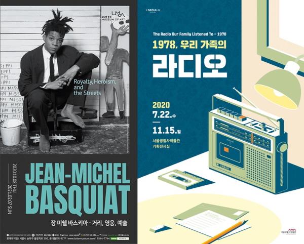 ▲전시 '장 미쉘 바스키아 · 거리, 영웅, 예술', '1978, 우리 가족의 라디오' 포스터(각 사 제공)