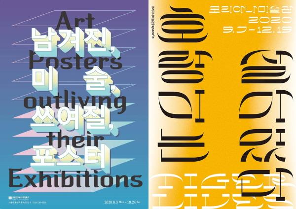 ▲전시 '남겨진, 미술, 쓰여질, 포스터', '호랑이는 살아있다' 포스터(각 사 제공)
