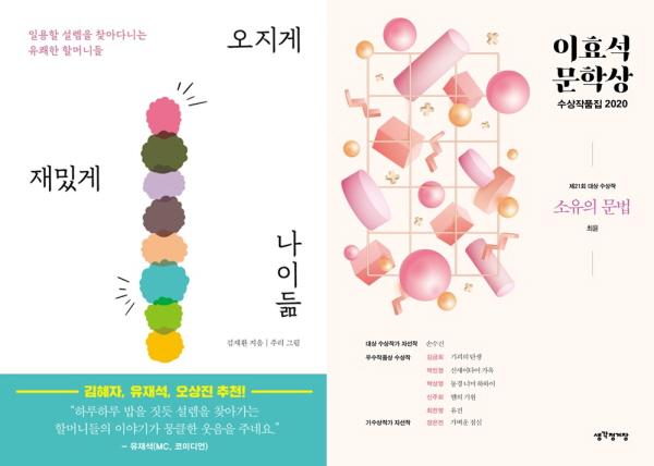 ▲도서 '오지게 재밌게 나이듦', '이효석문학상 수상작품집 2020' 표지(각 사 제공)