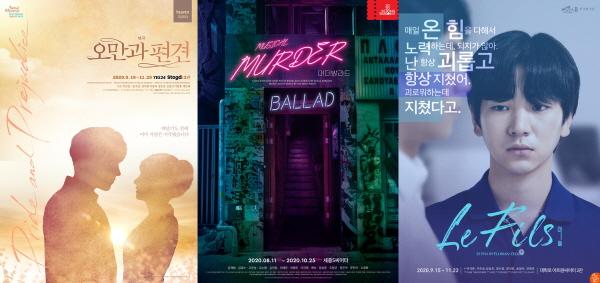 ▲연극 '오만과 편견', 뮤지컬 '머더 발라드', 연극 '아들' 포스터(각 사 제공)