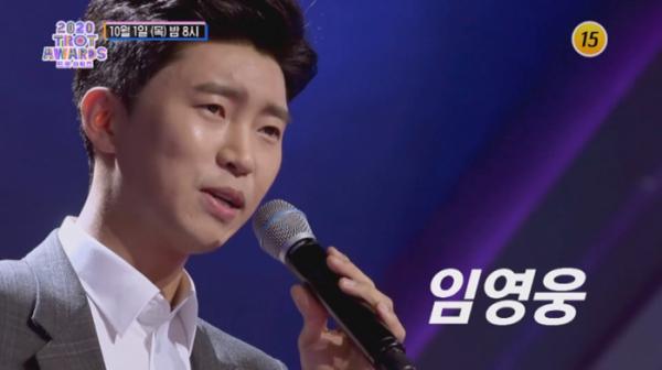 ▲트롯어워즈 임영웅(사진제공 = TV CHOSUN)