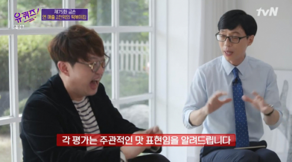 ▲김관훈 두끼떡볶이 대표(사진=tvN '유 퀴즈' 방송화면 캡처)
