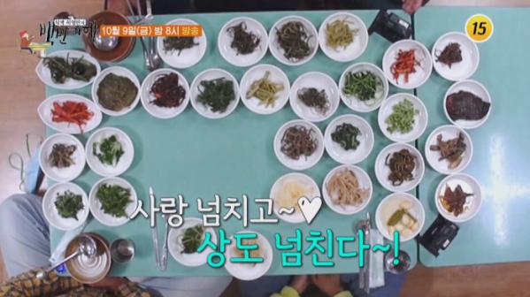 ▲'백반기행' 남원 양준혁 박현선(사진제공 = TV CHOSUN)