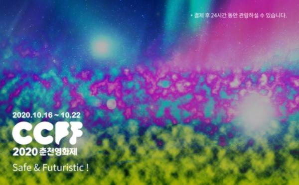 ▲'2020 춘천영화제'(사진제공=웨이브)