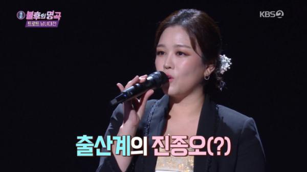 ▲'불후의 명곡' 정미애(사진제공=KBS2)