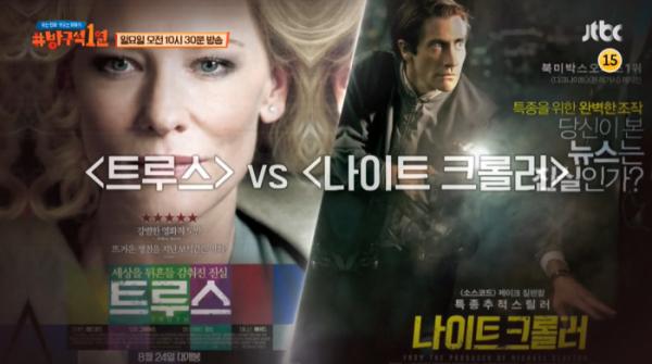 ▲'방구석1열' 트루스, 나이트 크롤러(사진제공=JTBC)