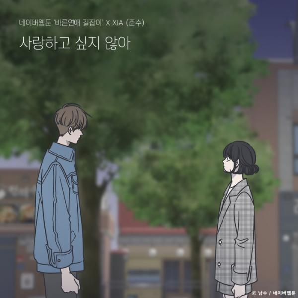 ▲'바른연애 길잡이'X김준수(XIA)(사진 = TOON STUDIO, 느을 제공)