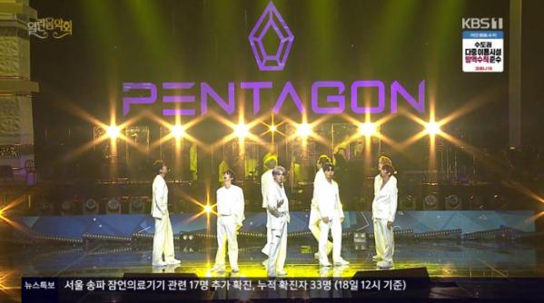 ▲펜타곤 열린음악회(사진=KBS1 방송화면 캡처)