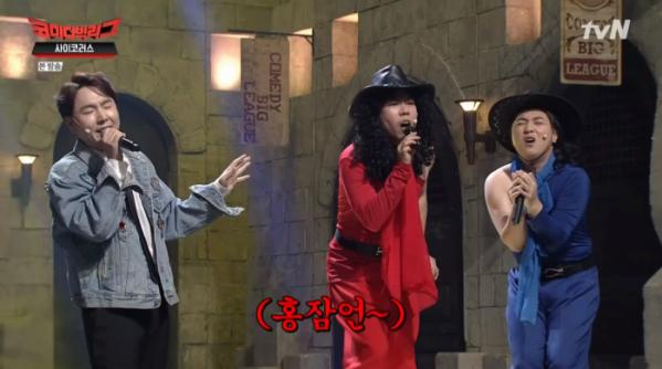▲고유진 홍잠언(사진=tvN '코미디빅리그' 방송화면 캡처)