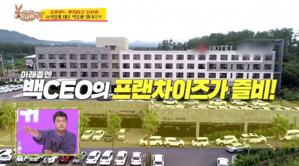 ▲제주도 백종원호텔(사진=KBS2 '사장님 귀는 당나귀 귀' 방송화면 캡처)