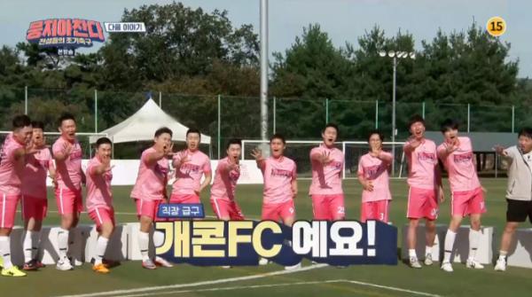 ▲개콘FC, '뭉쳐야찬다' 예고(사진=JTBC '뭉쳐야 찬다' 방송화면 캡처)