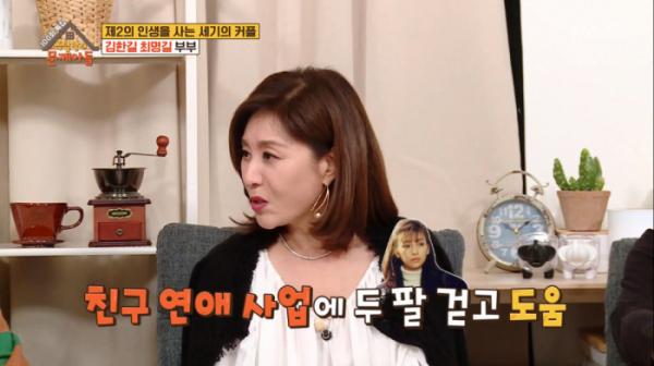 ▲'옥탑방 문제아들 최명길(사진제공=KBS2)