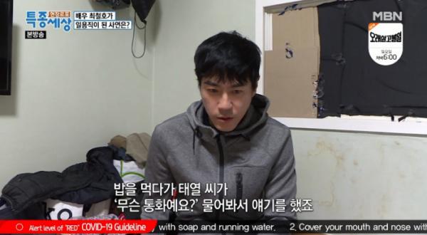 ▲배우 최철호(사진=MBN '현장르포 특종세상' 방송화면 캡처)