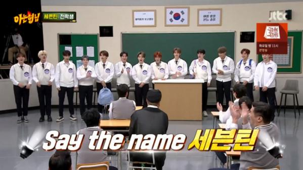 ▲'아는형님' 세븐틴(사진제공=JTBC)