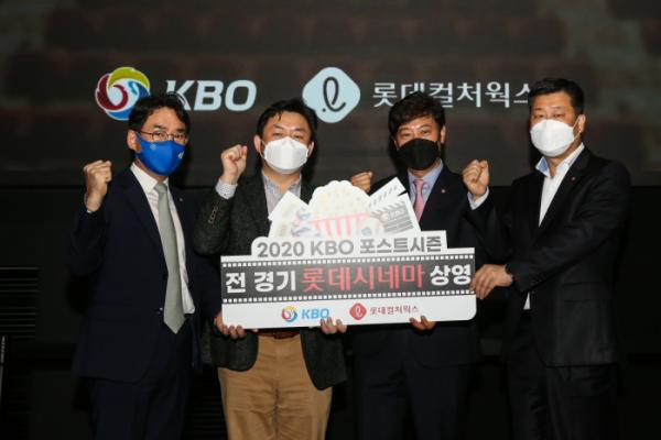 ▲KBO 포스트시즌 생중계(사진제공=롯데시네마)