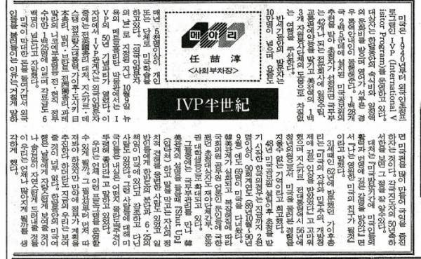▲내가 IVP 50년을 주제로 썼던 칼럼. 1990년 12월 5일자 한국일보.
