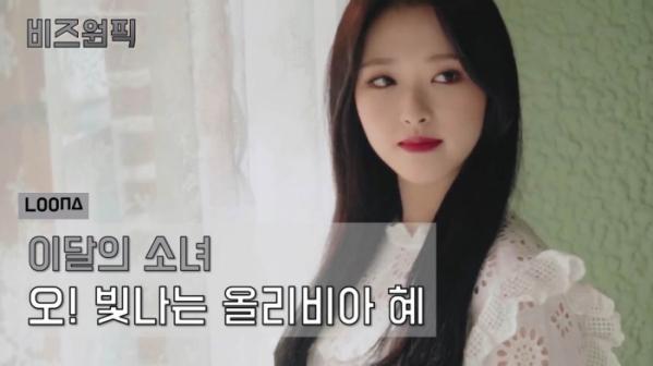 ▲이달의소녀 올리비아혜