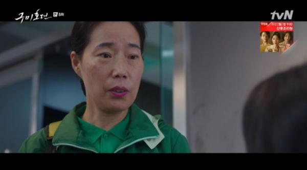▲구미호뎐 녹즙아줌마(사진=tvN '구미호뎐' 방송화면 캡처)