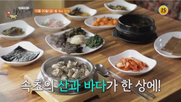 ▲식객 허영만의 백반기행 속초(사진제공 = TV CHOSUN)