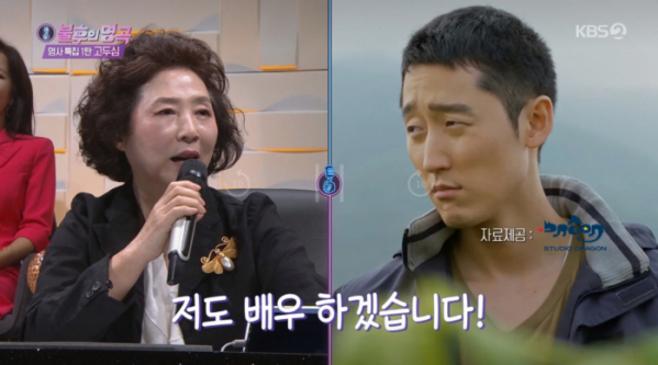 ▲고두심 아들 김정환(사진제공=KBS2)
