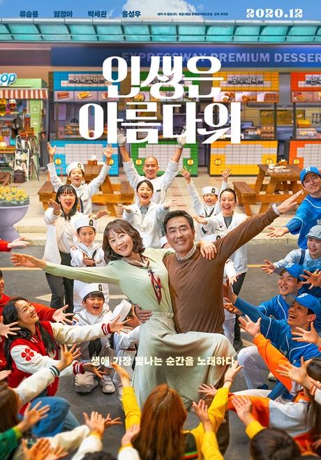 ▲'영화가 좋다' 인생은 아름다워(사진제공=KBS 2TV)