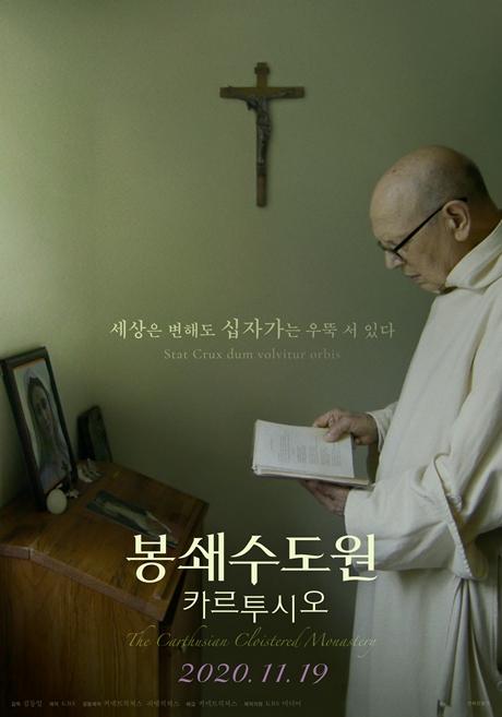 ▲'영화가 좋다' 봉쇄수도원 카르투시오(사진제공=KBS 2TV)