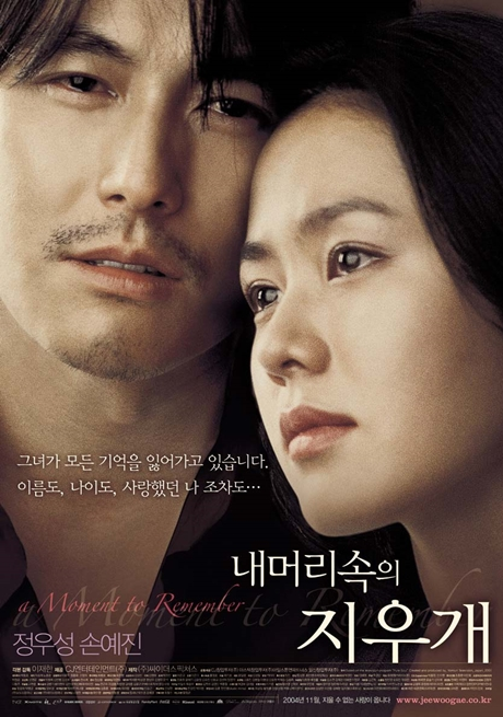 ▲'영화가 좋다' 내 머리 속의 지우개(사진제공=KBS 2TV)