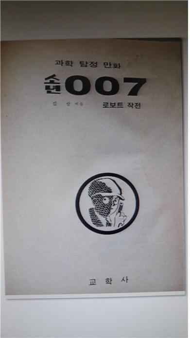 """▲중앙정보부가 있던 남산 밑에서 태어나 007을 만나고 김삼 작가의 '소년 007'까지 읽으며 스파이를 꿈꿨던 세월은 흘러 로저 무어, 피어스 브로스넌 그리고 다니엘 크레이그까지 이어져 내려왔지만 항상 """"My name is Bond, James Bond""""라고 자신을 소개했던 내 가슴속 영원한 제임스 본드는 오직 숀 코네리, 당신뿐이라는 말을 전하며 고인의 명복을 빈다.(사진 정원일 시니어기자 )"""