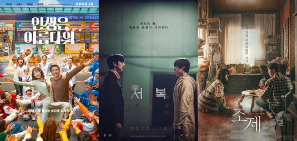 ▲영화 '인생은 아름다워', '서복', '조제' 포스터