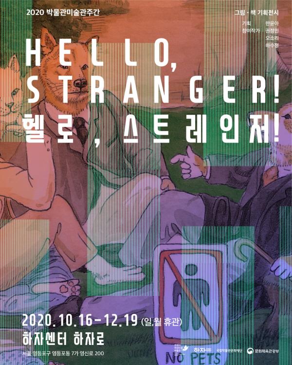 ▲전시 '헬로, 스트레인저!' 포스터(하자센터 제공)