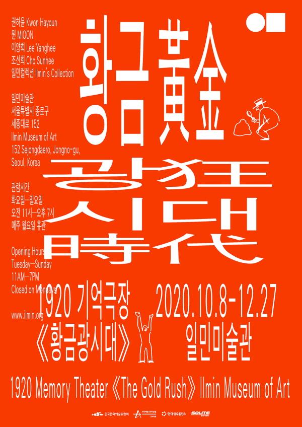 ▲전시 '황금광시대 : 1920 기억극장' 포스터(일민미술관 제공)