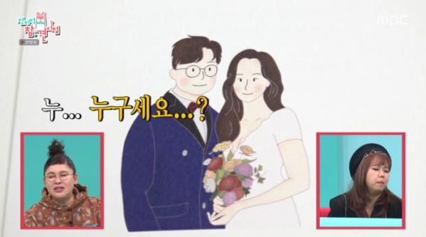 ▲'전참시' 박휘순(사진제공=MBC)