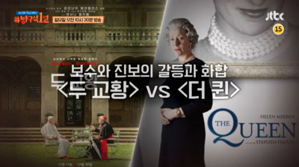 ▲'방구석1열'(사진제공=JTBC)