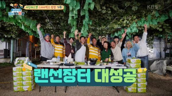▲'랜선장터-보는날이 장날'(사진제공=KBS 2TV)