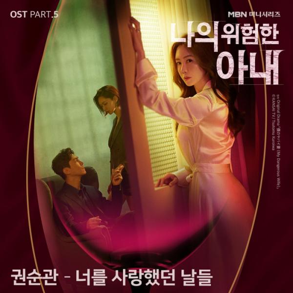 ▲'나의 위험한 아내'(사진 = JTBC스튜디오 제공)