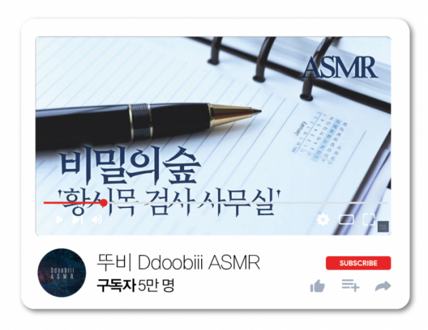 (뚜비 Ddoobiii ASMR)