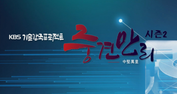▲'중견만리'(사진제공=KBS 1TV)