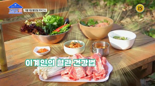 ▲'건강한 집'(사진제공=TV 조선)
