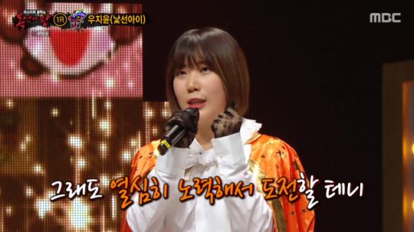 ▲볼빨간사춘기 출신 '낯선아이' 우지윤(사진=MBC '복면가왕' 방송화면 캡처)