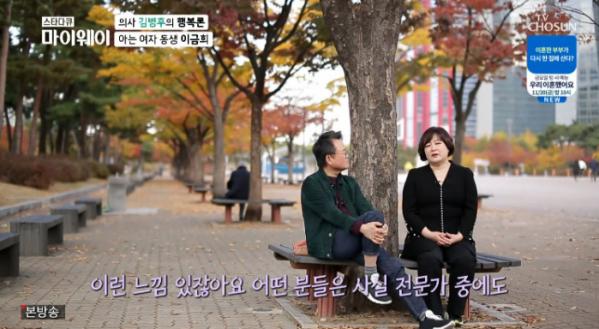 ▲이금희 아나운서(사진=TV조선 '마이웨이' 방송화면 캡처)