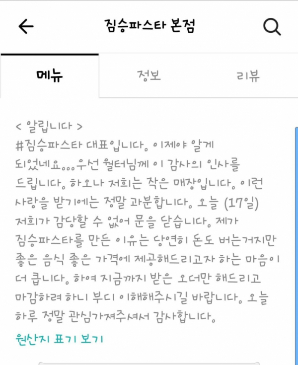 ▲짐승파스타 대표 감사 인사(사진=온라인 커뮤니티)