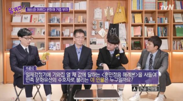 ▲간송 전형필(사진=tvN 방송화면 캡처)