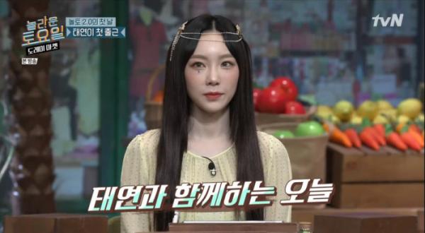 ▲'도레미마켓' 태연(사진제공=tvN)