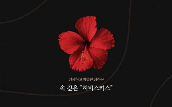 ▲lu42 꽃 테스트(MBTI)(사진=LU42)