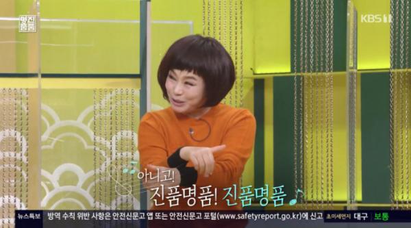▲현숙 나이(사진=KBS1 '진품명품' 방송화면 캡처)