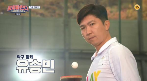 ▲유승민 '뭉쳐야찬다' 예고(사진=JTBC '뭉쳐야 찬다' 방송화면 캡처)