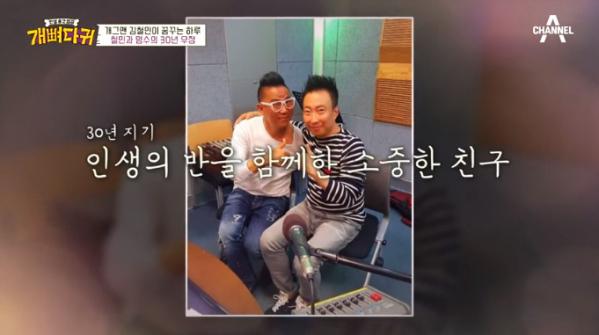 ▲김철민 박명수(사진=채널A '개뼈다귀' 방송화면 캡처)