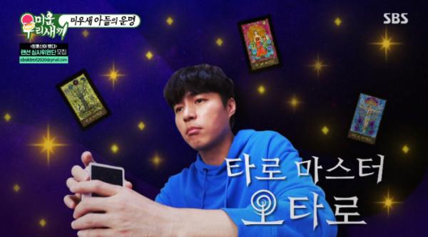 ▲타로배우기 오민석(사진=SBS '미운 우리 새끼' 방송화면 캡처)